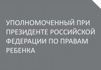 БЛАГОДАРСТВЕННОЕ ПИСЬМО УПОЛНОМОЧЕННОГО ПРИ ПРЕЗИДЕНТЕ РОССИЙСКОЙ ФЕДЕРАЦИИ ПО ПРАВАМ РЕБЕНКА